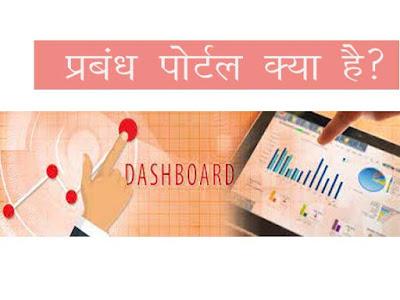 PRABANDH  पोर्टल क्या है |भारत में ऑनलाइन शिक्षा प्रणाली की महत्त्वपूर्ण योजनाएँ
