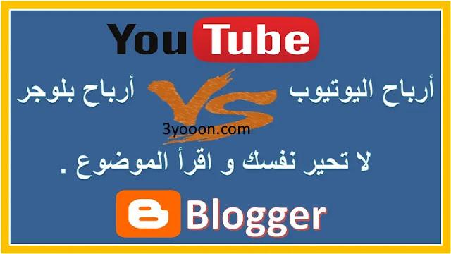 ارباح اليوتيوب   ارباح المدونات ايهما افضل و اسرع لتحقيق الدخل