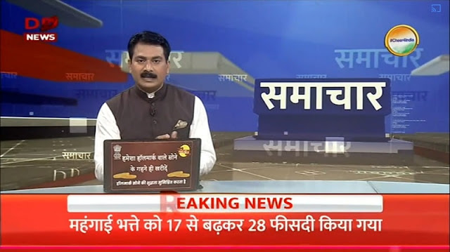Get Special News Headlines on DD News Channel, Know channel number / satellite frequency on DD Free dish DTH. DD News TP Settings / Transponder List