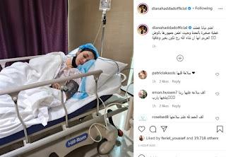 ديانا حداد في المستشفى بعد إجراء عملية جراحية في المعدة