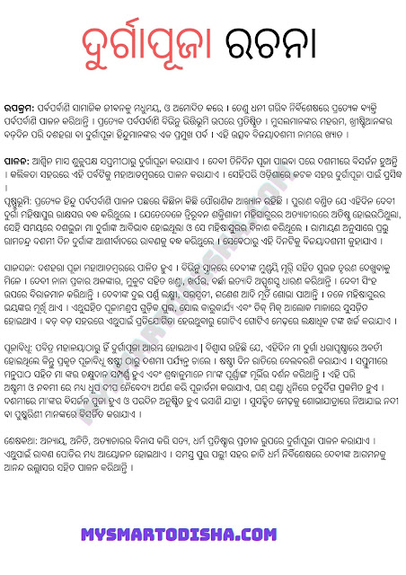 Durga Puja Essay in Odia | Durga Puja Rachana in Odia