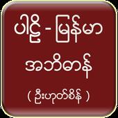 Pali-Myanmar