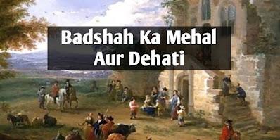 Badshah-ka-mehal-sabaq-amoz