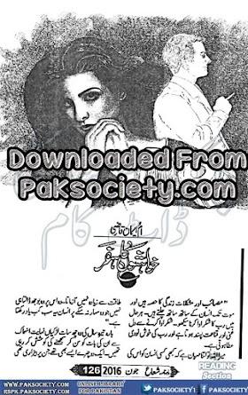 Khwahishon ka safar by Umme Iman Qazi