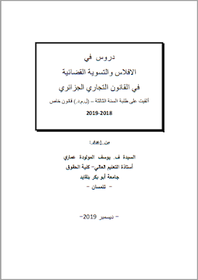 دروس في الإفلاس والتسوية القضائية في القانون التجاري الجزائري من إعداد د. يوسف المولودة عماري PDF