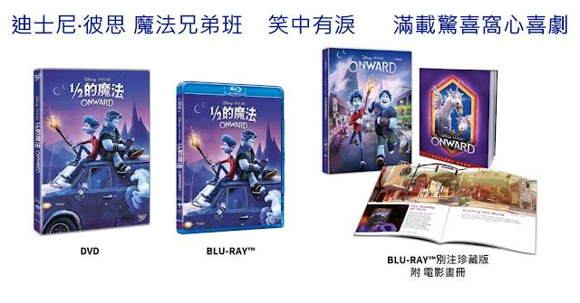 迪士尼 與 彼思 ½的魔法 Disney and Pixar's Onwards Blu-ray 及 DVD 影碟 現正發售