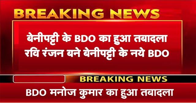बेनीपट्टी के BDO का हुआ तबादला, रवि रंजन बने बेनीपट्टी के नये BDO