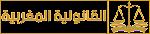القانونية المغربية