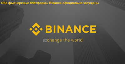 Обе фьючерсные платформы Binance официально запущены