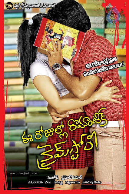 e Rojullo Telugu Movie Hot posters & wallpapers