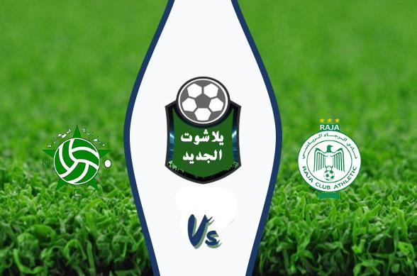 نتيجة مباراة الرجاء ومولودية وجدة اليوم الأربعاء 22-01-2020 الدوري المغربي