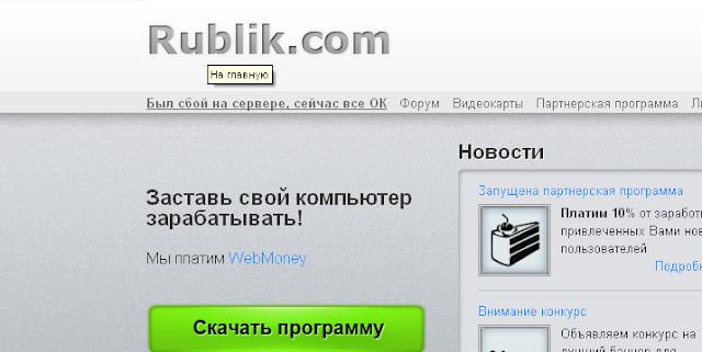 заработок в интернете на сайте рублик