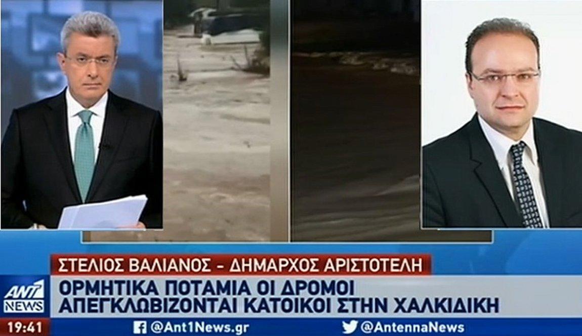 """Δήμαρχος Αριστοτέλη στον ΑΝΤ1: Μας απειλούν τα ρέματα που """"μπούκωσαν"""" από την κακοκαιρία - ΒΙΝΤΕΟ"""