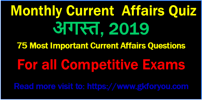 75-Most Important Monthly Current Affairs: August-2019
