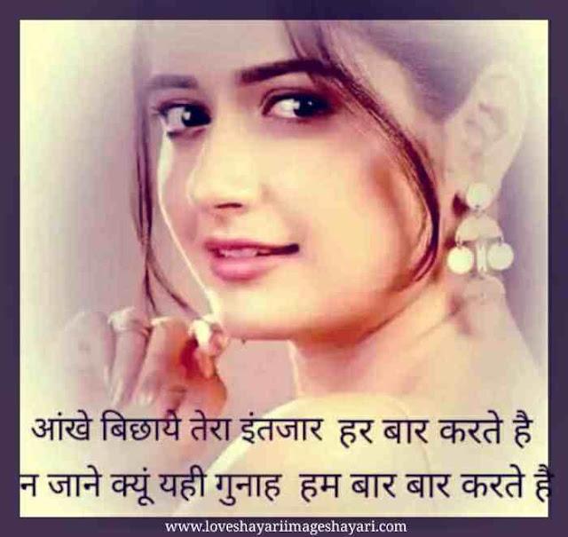 Shayari With Hindi