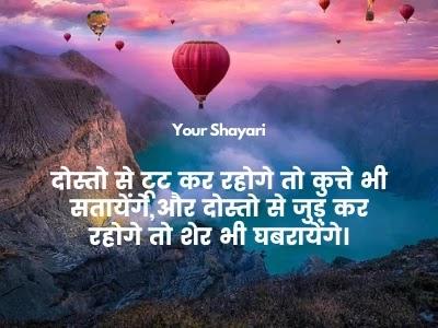Friendship Shayari