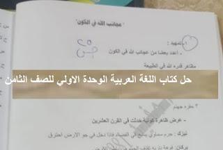 حل كتاب اللغة العربية الوحدة الاولي للصف الثامن