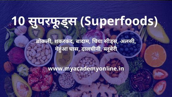 सुपरफूड्स (Superfoods)