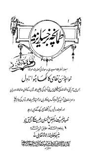 طمانچہ برخسار یزید تالیف خواجہ حسن نظامی