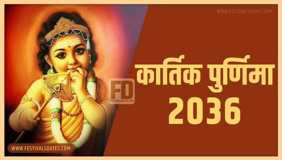 2036 कार्तिक पूर्णिमा तारीख व समय भारतीय समय अनुसार