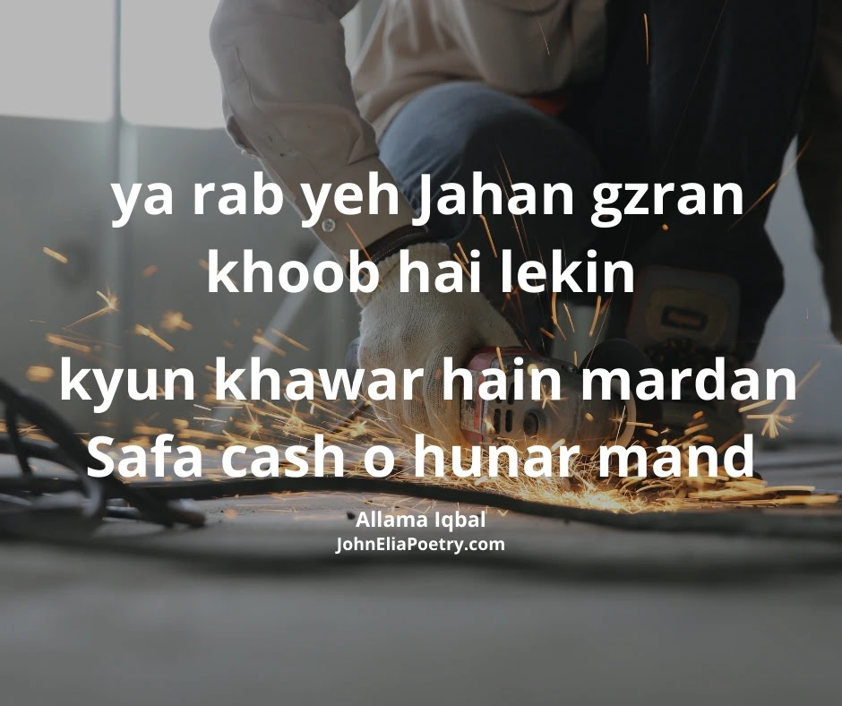 ya rab yeh Jahan gzran khoob hai lekin