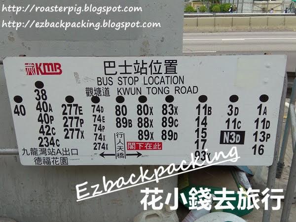 九龍灣地鐵站巴士站位置