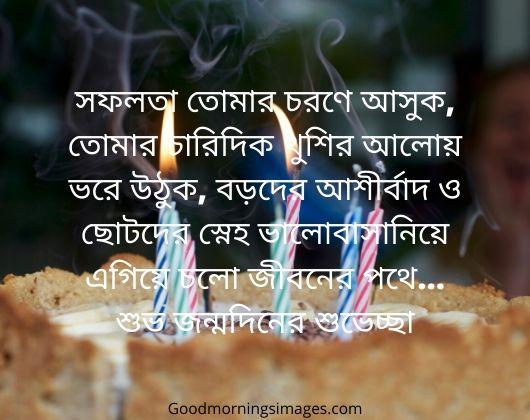 bengali birthday images