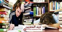 نصائح لطلاب الثانويه العامه قبل الامتحانات 2020