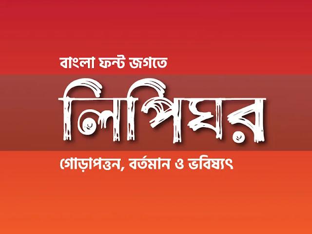 বাংলা ফন্ট জগতে সেরা প্রতিষ্ঠান লিপিঘর সম্পর্কে জানুন। Learn about 'Lipighor' in Bangla font world