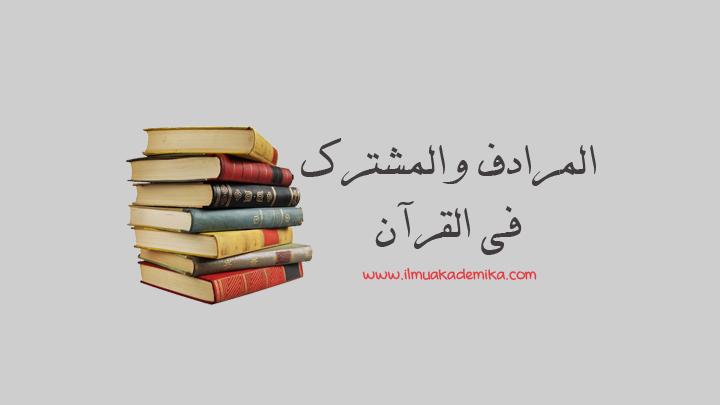 Contoh Muradif dan Musytarak dalam Al-Qur'an