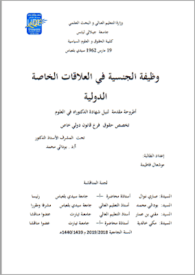 أطروحة دكتوراه: وظيفة الجنسية في العلاقات الخاصة الدولية PDF