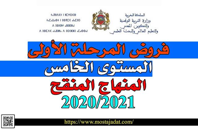فروض المرحلة الأولى المستوى الخامس المنهاج المنقح 2020-2021