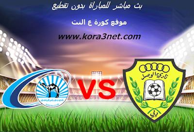 موعد مباراة الوصل وبنى ياس اليوم 2-1-2019 الدورى الاماراتى