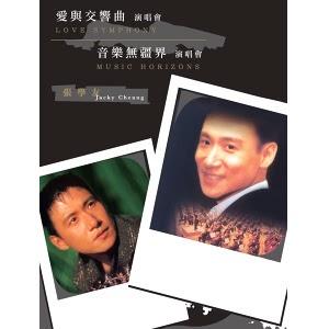 Jacky Cheung 张学友 Nei Dik Ming Ji Ngoh Dik Sing Si 你的名字我的姓氏 Chinese Pinyin Lyrics