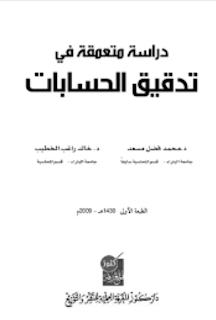تحميل كتاب دراسة متعمقة في تدقيق الحسابات pdf مجلتك الإقتصادية