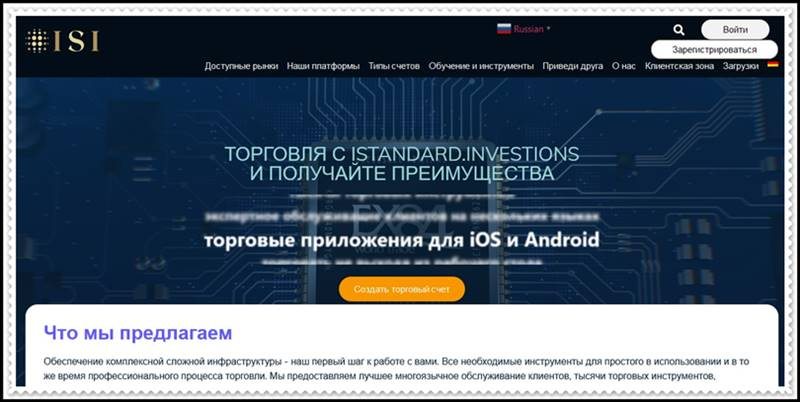 Мошеннический сайт istandard.investments – Отзывы, развод, мошенники