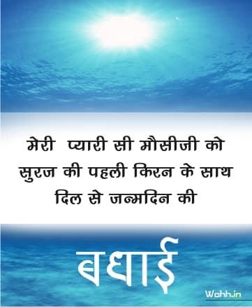 Birthday Shayari For Mausi In Hindi