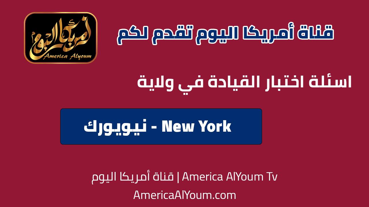 30 سؤال من امتحان رخصة القيادة بولاية نيويورك بالعربي واجاباتهم
