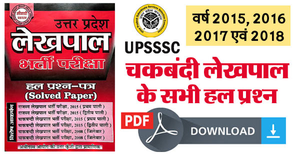 UP Chakbandi Lekhpal Previous Year Paper
