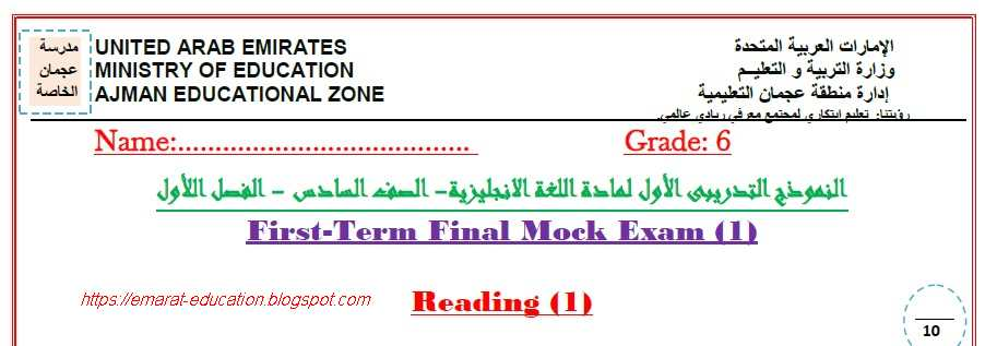 اختبار تجريبى لغة انجليزىه للصف السادس فصل اول - التعليم فى الامارات
