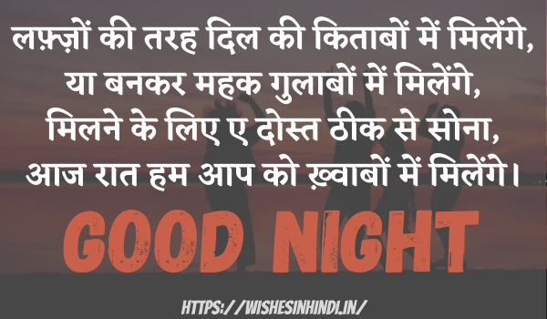 Good Night Wishes In Hindi For Friends