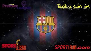 برشلونة,الكلاسيكو,اخبار برشلونة,تشكيلة برشلونة,برشلونة وريال مدريد,اخبار برشلونة اليوم,أخبار برشلونة,برشلونة ضد ريال مدريد,مباراة برشلونة,غيابات برشلونة,تعرف على تشكيلة ريال مدريد و برشلونة المتوقعة في لقاء الكلاسيكو,اخبار الكلاسيكو,مباراة الكلاسيكو,ريال مدريد وبرشلونة,مباراة برشلونة وريال مدريد,برشلونة اليوم,موعد مباراة برشلون وريال مدريد في الكلاسيكو,برشلونه,موعد الكلاسيكو,احتفال برشلونة بعد الكلاسيكو,تحليل الكلاسيكو,ريال مدريد و برشلونة,اهداف برشلونة,هل سيلعب رونالدو في الكلاسيكو,كلاسيكو