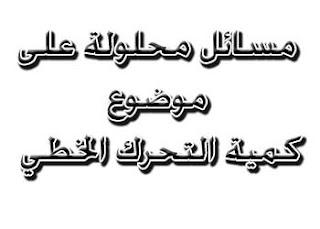 مسائل محلولة على كمية التحرك الخطي ، دروس فيزياء ثالث ثانوي ، اليمن ، مصر ، وزاري ، الزخم