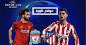 مباراة ليفربول واتلتيكو مدريد بث مباشر كورة ستار   kora star   دوري ابطال اوروبا