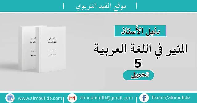 دليل الأستاذ المنير في اللغة العربية المستوى الخامس