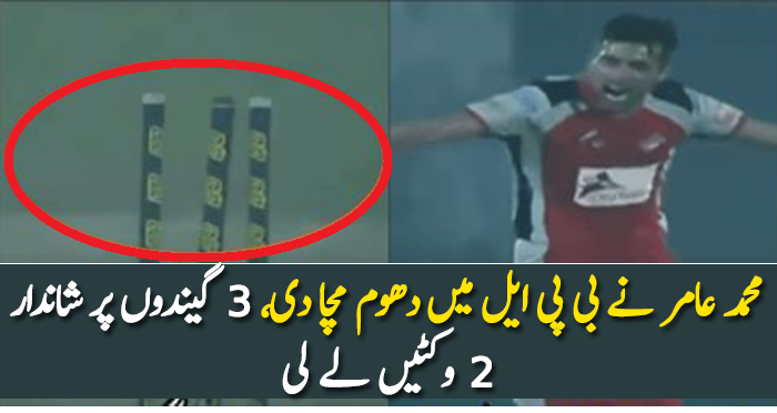 Mohammad Amir two wickets in three balls, BPL