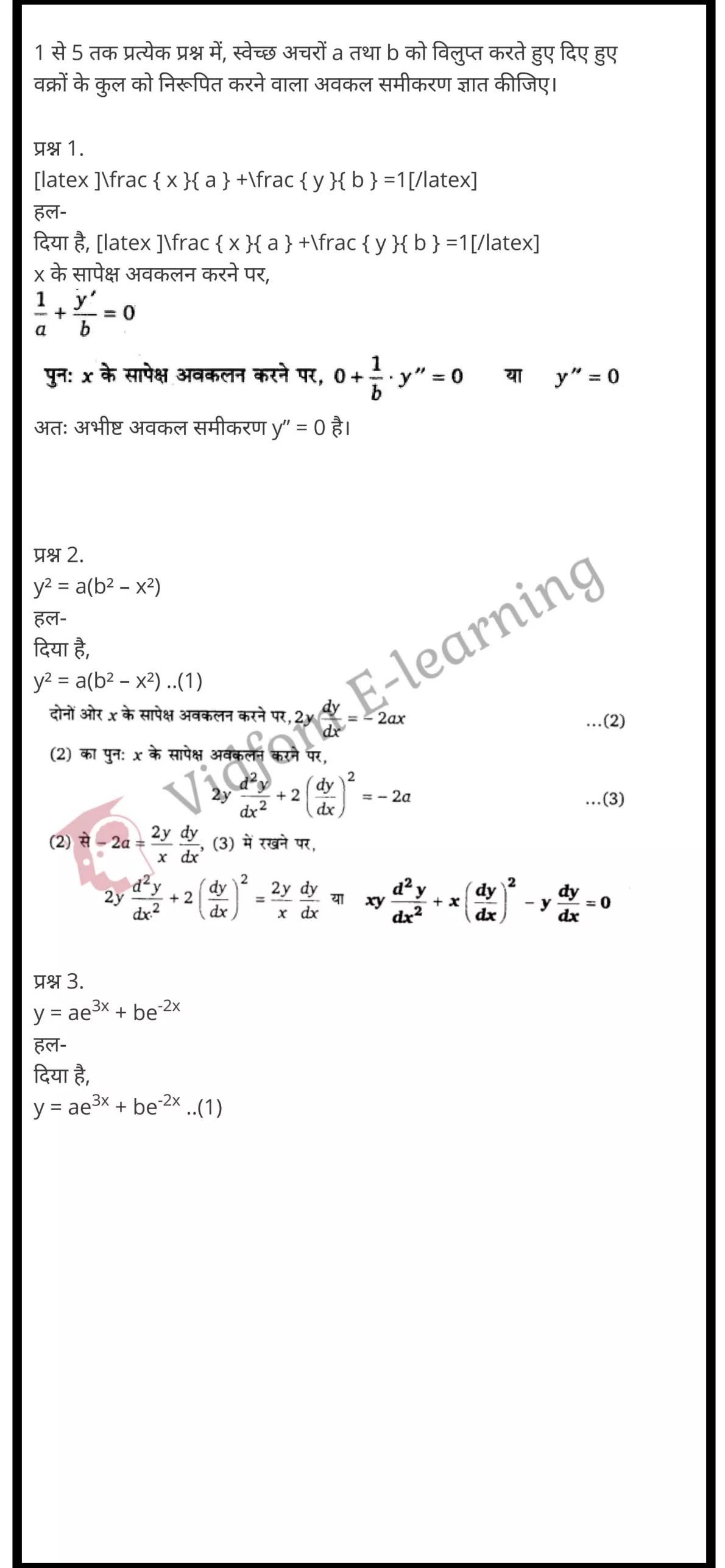 class 12 maths chapter 9 light hindi medium 7