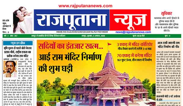 Rajputana News daily epaper 5 August 2020 Rajasthan Newspaper