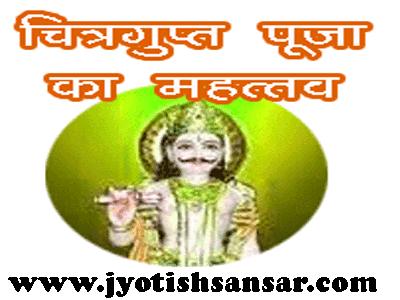 chitragupt pooja ka mahattwa in hindi jyotish