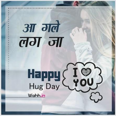 Romantic  Hug Day Status